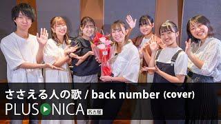 ささえる人の歌 / back number (cover)