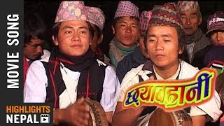Farakkai Aata Sarara | New Nepali Gurung Movie CHHYABARHANI Song 2018/2074