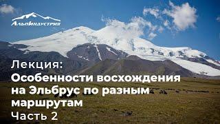 Лекция: Восхождение на Эльбрус. Особенности восхождения по разным маршрутам. Часть 2
