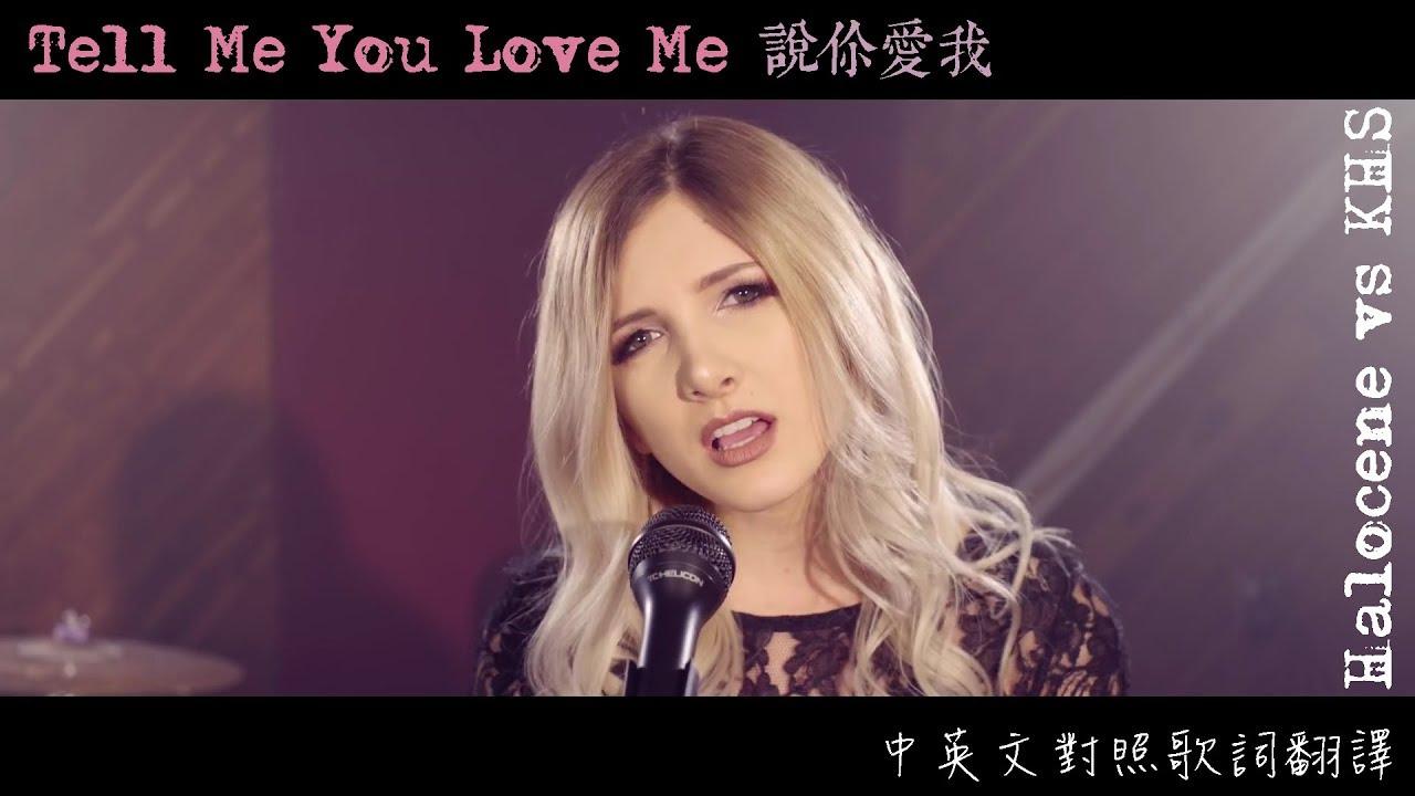 Halocene vs KHS - Tell Me You Love Me說你愛我 中英文對照歌詞 - YouTube