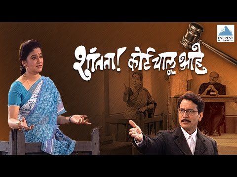 Shantata! Court Chalu Aahe - Full Marathi Natak 2016 | Vijay Tendulkar, Renuka Shahane