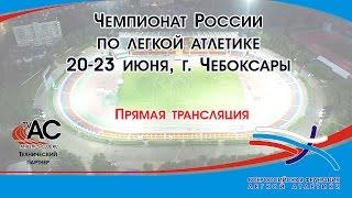 Чемпионат России - 1 день, вечер