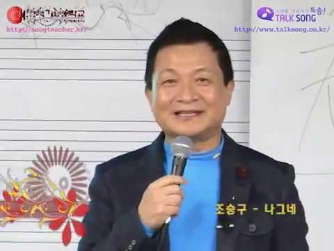 조승구 - 나그네 노래강의 / 강사 이호섭 (공개강의)