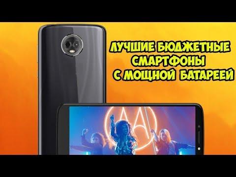 Лучшие бюджетные смартфоны  с мощной батареей.
