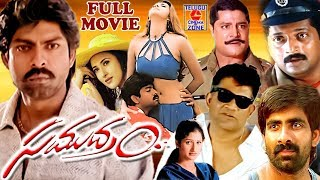 SAMUDRAM | TELUGU FULL MOVIE | JAGAPATHI BABU | SAKSHI SHIVANAND | TELUGU CINEMA ZONE
