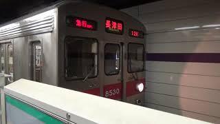 【爆音】東急田園都市線8500系 渋谷駅発車