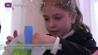 Учащиеся донецкой специальной школы-интернат №19 поздравляют с Новым годом! Часть 1