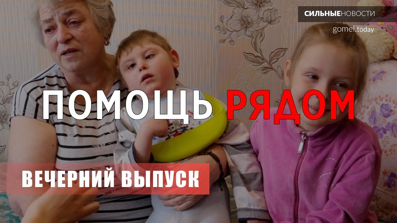 Как бывает: женщина осталась одна с двумя внуками. Ей помогли. «Вечерний выпуск» СН. 28.02.2020. 16+