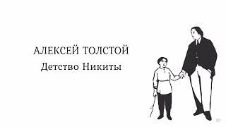 Лекция I. Происхождение и семья А.Н. Толстого