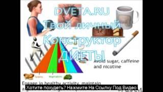 диета для похудения беременных