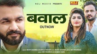 BAWAL   बवाल   Mohit Sharma   Dev Kharkiya   Sonika Singh   New Haryanvi Song 2019   NDJ Music