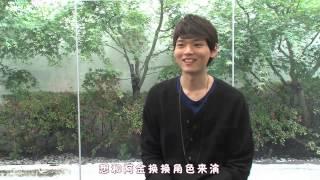 惡作劇之吻Love in TOKYO 主演古川雄輝YUKI FURUKAWA接受專訪.
