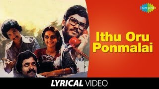 Ithu Oru Ponmalai Pozhuthu with Lyrics | Nizhalgal | Ilaiyaraaja Hits