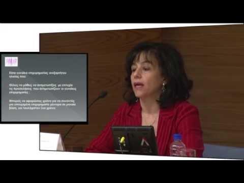 Παρουσίαση του Ευρωπαϊκού Δικτύου Μεντόρων για Γυναίκες Επιχειρηματίες - κα Έλενα Τάνου,Αντιπρόεδρος του Top Kinisis Travel PLC