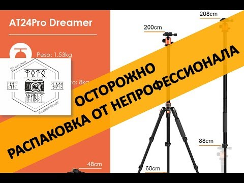 ОСТОРОЖНО распаковка штатива - Geekoto AT24 Pro. Фото Привет - Заработок на фотостоках