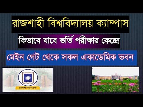 দেখে নাও রাবিতে তোমার ভর্তি পরীক্ষার সিট কোন ভবনে   Rajshahi University View   How to find your seat