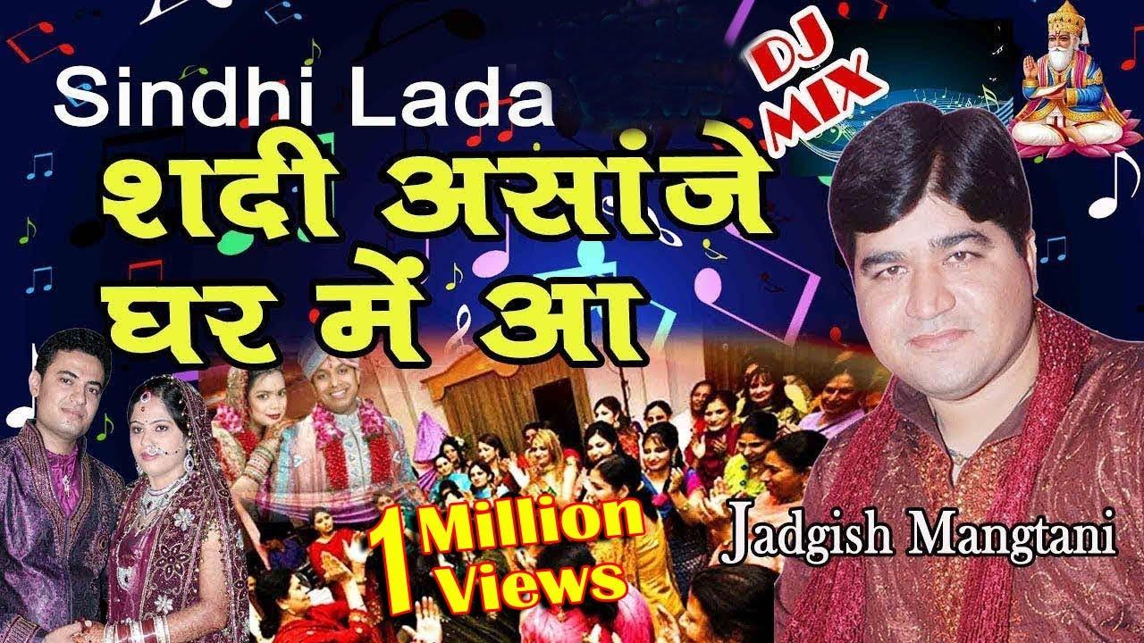 Sindhi Lada Non Stop Mashup