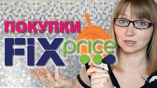 Покупки в Фикс прайс | FIX PRICE | ВСЕ по 45 рублей