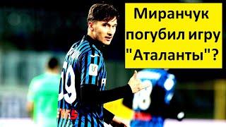 Миранчук погубил игру Аталанты мнение в Италии