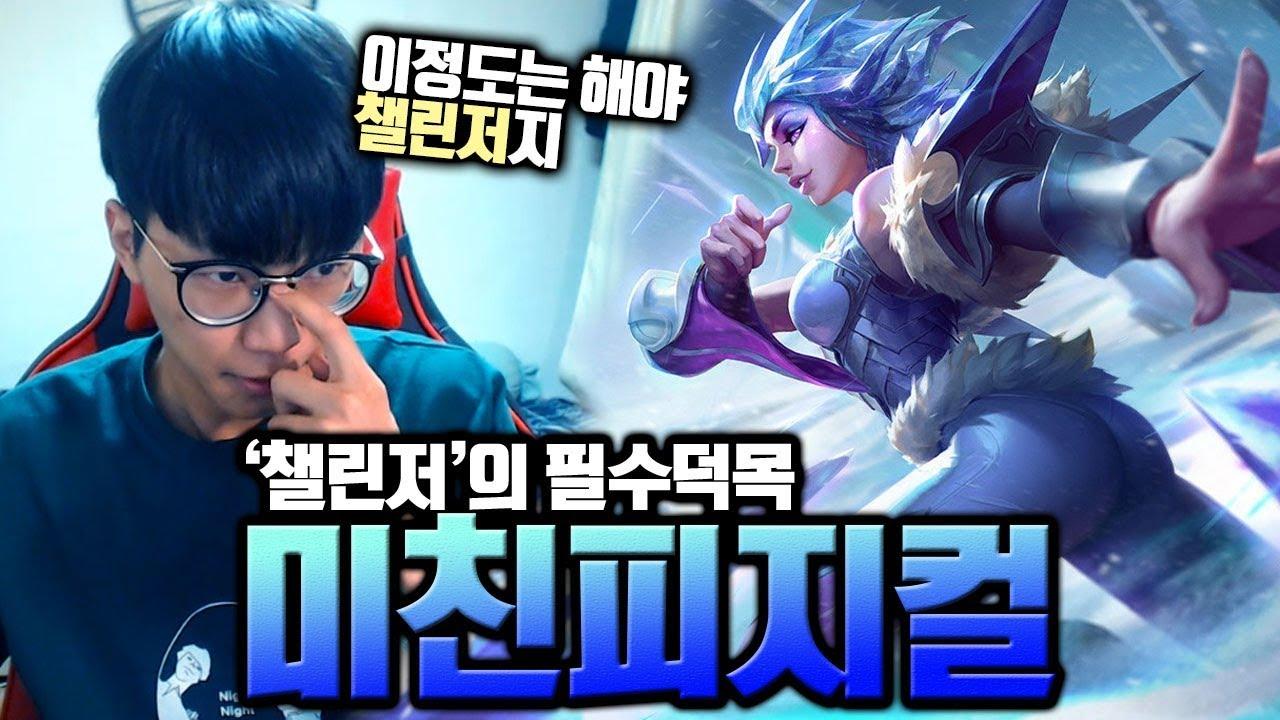 챌린저의 미친피지컬 이렐리아! 김민교 캐리해주기^^ |수찬X김민교 #1