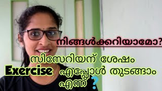 #greenlady#നിങ്ങൾക്കറിയാമോ സിസേറിയന് ശേഷം Exercise എപ്പോൾ തുടങ്ങാം എന്ന്? | Post Cesarean workout