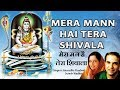 Download Monday Morning Soothing Shiv Bhajans I Mera Mann Hai Tera Shivala, I Anuradha Paudwal, Suresh Wadkar MP3 song and Music Video