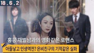 [6월2일] 은비 친구의 기적같은 실화 - 아들낳고 인생역전? 홍콩재벌남과의 영화같은 로맨스