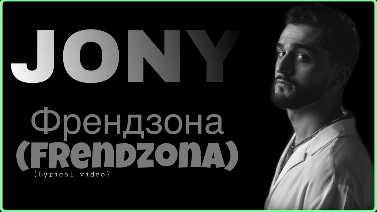 JONY Frendzona Френдзона Lyrics