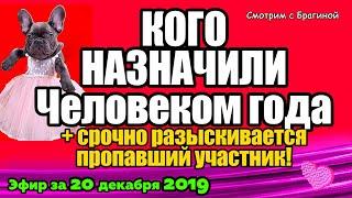 ДОМ 2 НОВОСТИ на 6 дней Раньше Эфира за 20 декабря 2019