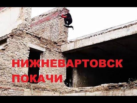 ПОКАЧИ - НИЖНЕВАРТОВСК