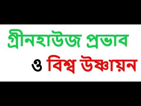গ্রীন হাউজ প্রভাব ও বিশ্ব উষ্ণায়ন ।। Green House Effect & Global Warming in Bangla.
