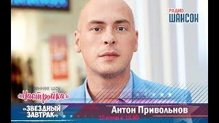 «Звездный завтрак»: Антон Привольнов
