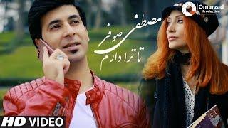 Mustafa Sufi  - Taa Tura Daroom OFFICIAL VIDEO HD