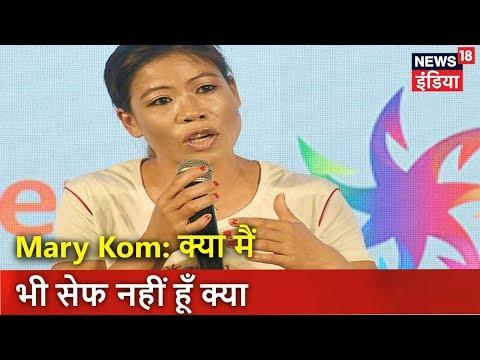 Mary Kom Interview 'क्या मैं भी सेफ नहीं हूँ ?' | News18 India (Exclusive)