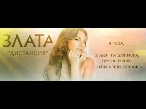 ZLATA (Злата) Дистанция . Музыка и слова ZLATA