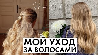 Мой уход за волосами витамины и любимые средства