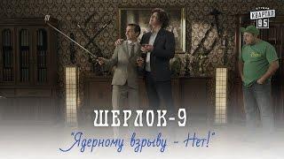 Шерлок, серия 9 - Ядерному взрыву - Нет! | Сериал комедия
