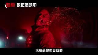 【血衛】現正熱映中 ‧ IMAX、4DX、MX4D同步登場