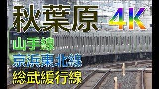 (4K)秋葉原駅山手線、京浜東北線(Akihabara Station in Yamanote Line and Keihin-Tohoku Line) thumbnail