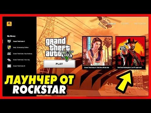 Как обновить rockstar games social club