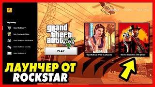 Rockstar Games Launcher - ОБЗОР ПРИЛОЖЕНИЯ / Что будет с GTA 5 Online & RDR2 на ПК