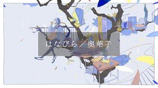 奥華子さんの「はなびら」をピアノアレンジメインな原曲の素敵な雰囲気を残しつつ、アコースティックギターメインのアレンジでカバーさせて...