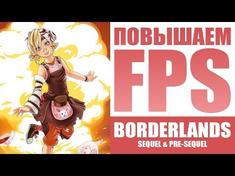 Как изменить разрешение в borderlands 2