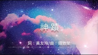 Publication Date: 2019-09-20 | Video Title: 神蹟