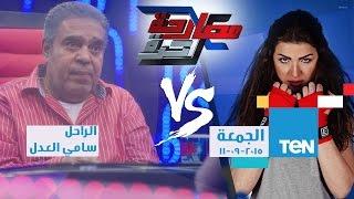 مصارحة حرة   Mosar7a 7orra - حلقة الراحل سامي العدل  ويكشف اسرار تعرض لاول مرة