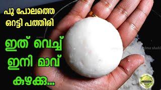 ഉറട്ടി പത്തിരി മാവ് ഇനി കൈ കൊണ്ട് കുഴകണ്ട.ഇ സൂത്രം ചെയ്തു നോക്കൂ Orotti/Oratti recipe Malayalam 2019
