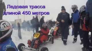 Зимний картинг Касимов