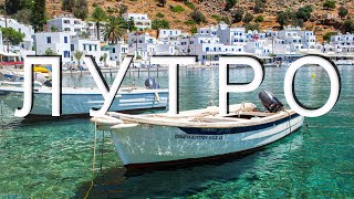 Греция КРИТ Лутро наше лучшее путешествие