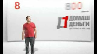 Реклама ''Домашние деньги''