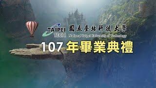 國立臺北科技大學_107年畢業典禮(上半場)_20170609